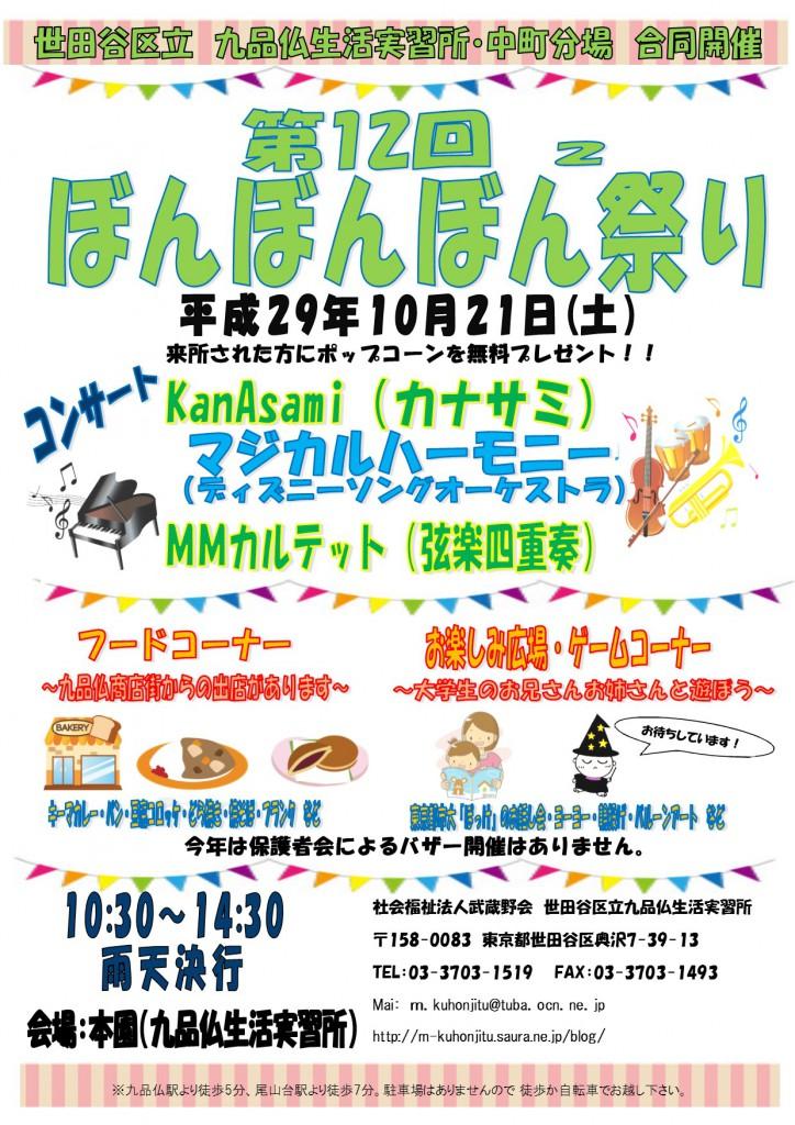 第12回祭りポスター